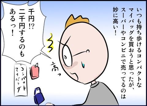 rejibukuro05