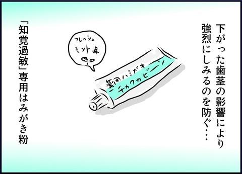 sanshu05