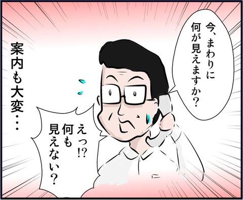 onsenj08