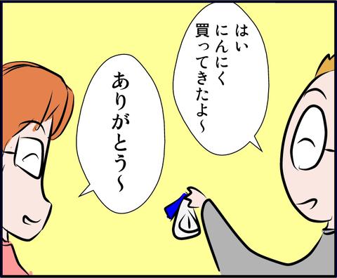 ninniku03