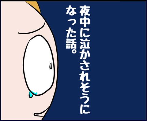 yonakanakasare00