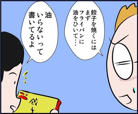 oshogyoza08