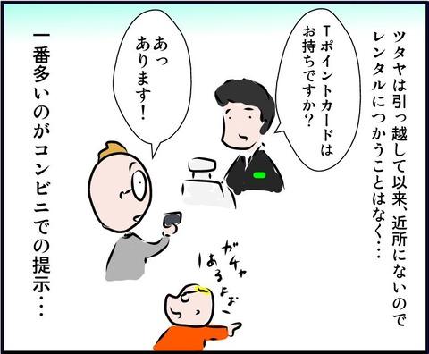 tpoint03
