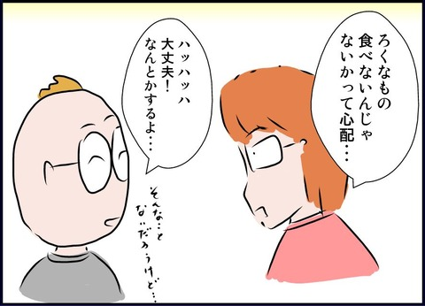 ryouri02