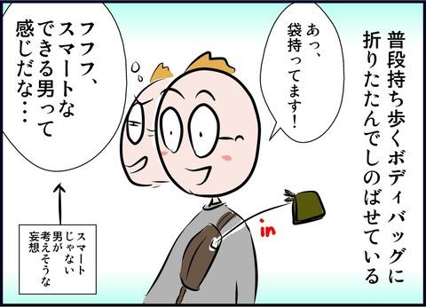 rejibukuro07