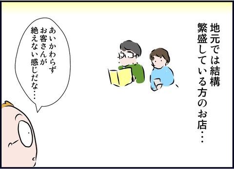 tokoya04
