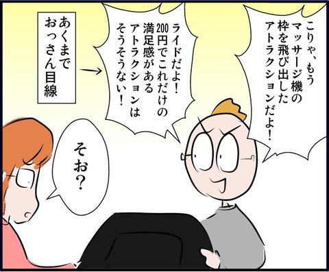 masc03