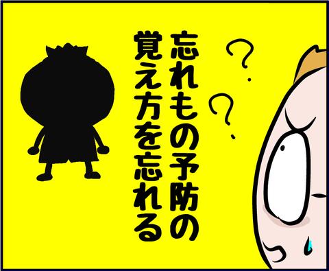 wasure00