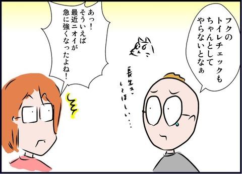 nekosito02
