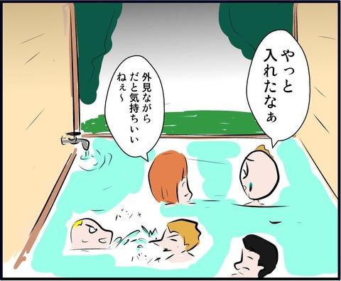 onsenm04