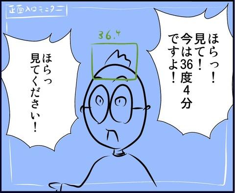 kenon06