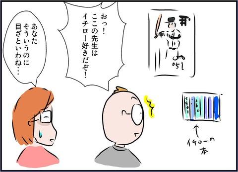 ichiro02