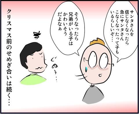 sansin04