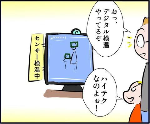kenon02