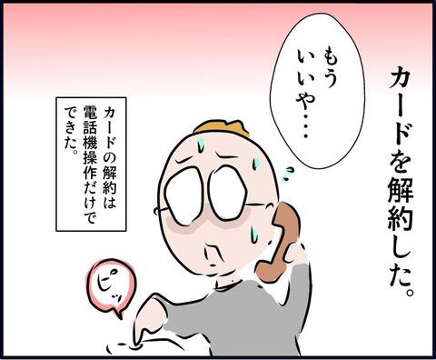 kaiyaku06