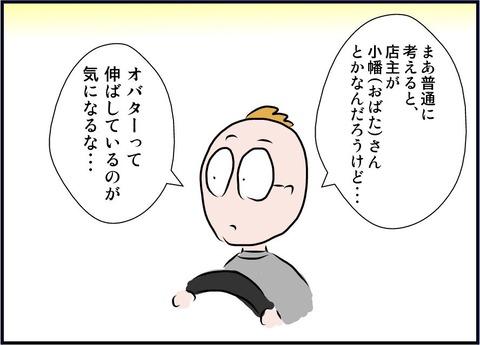 obata03