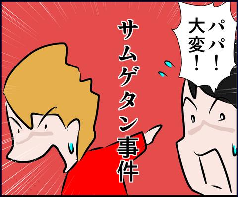 samugetanc00