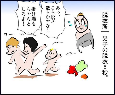 onsenk04