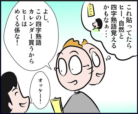 yojijyukugo04
