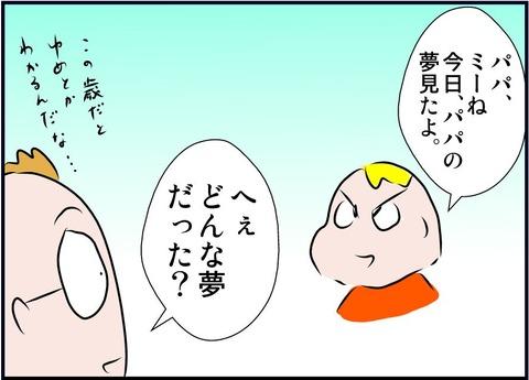 papayume01