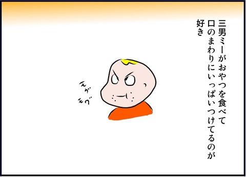 sukinamono03