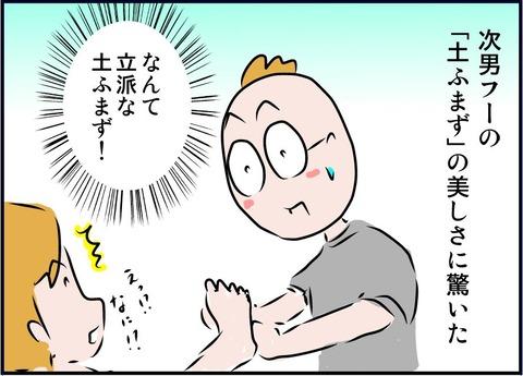 fumazub02