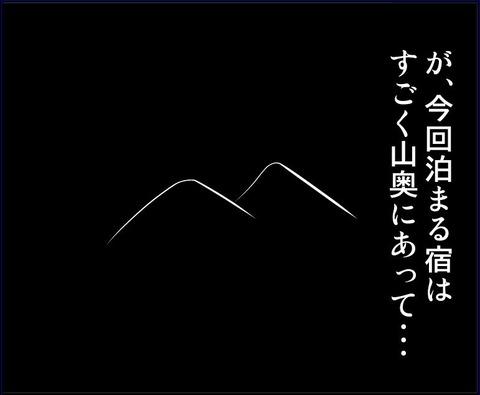 onsenj02