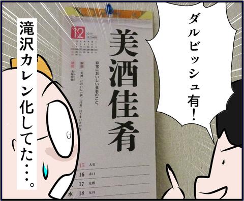 yojijyukugo09
