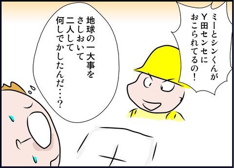 rensai03
