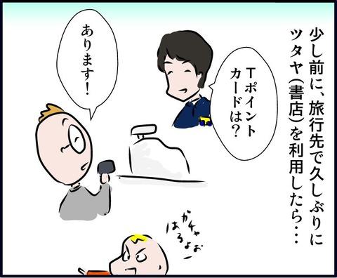 tpoint06