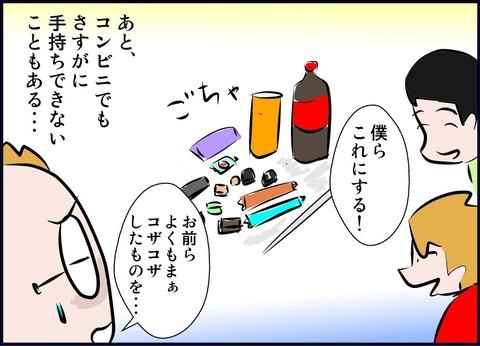 rejibukuro04