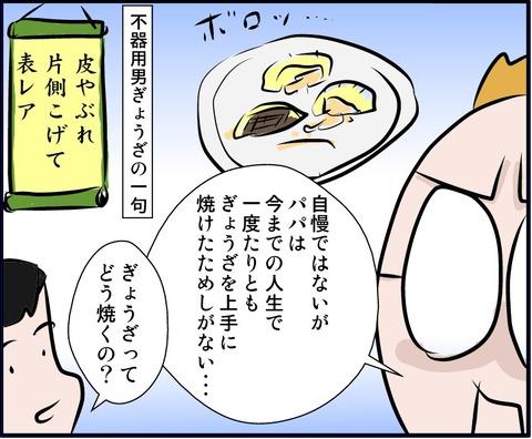 oshogyoza07