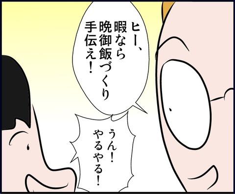 oshogyoza04