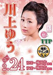 0224kawakami_yuu