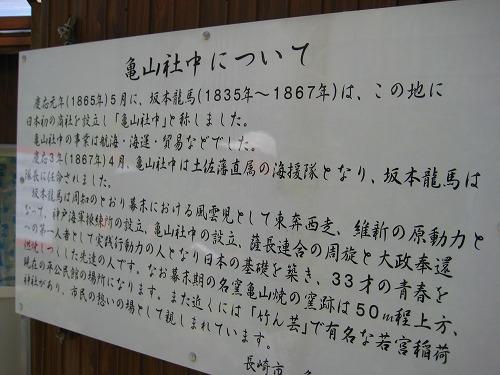 亀山社中記念2