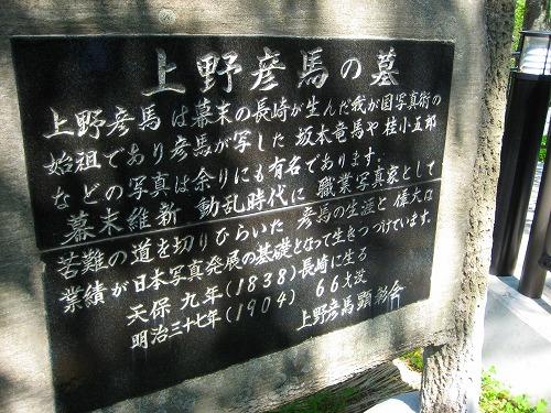 上野彦馬の碑