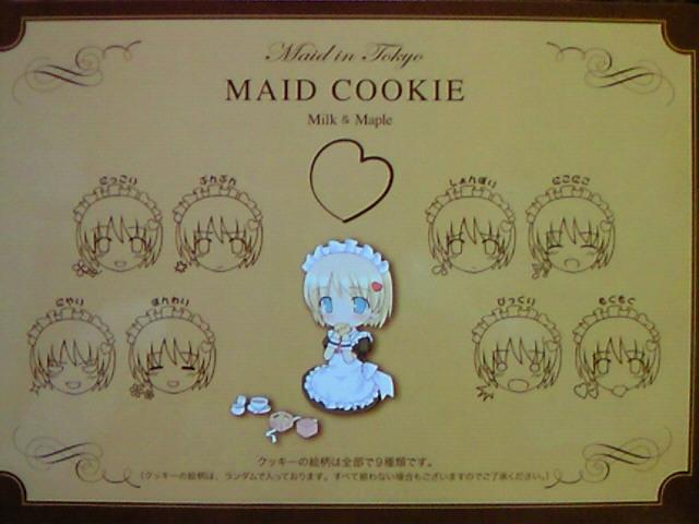 メイドクッキー