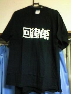 回復係Tシャツ