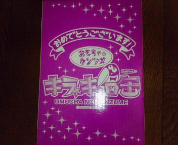 キラキョロ缶BOX