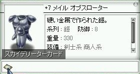 メイルオブスローター
