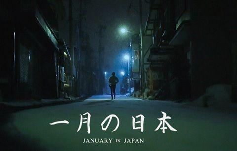 1月の日本