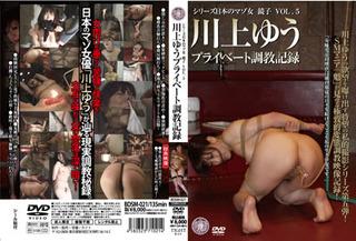 BDSM-021