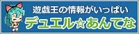 yuugiou_antena200-50