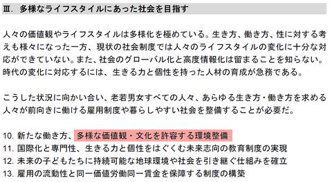 150202山田議員ニコ生画像2