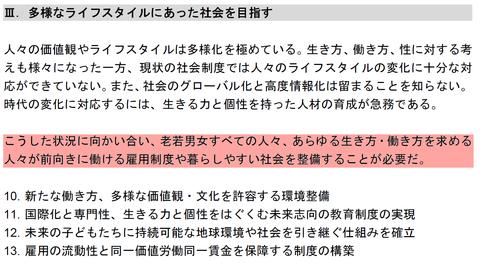 150202山田議員ニコ生画像3