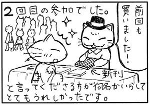 関コミ50サークルアンケート2