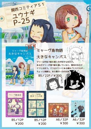 関西コミティア51おしながき nettoyou