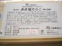 tarako 021