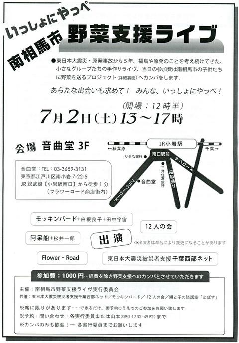 20160702_new_omote
