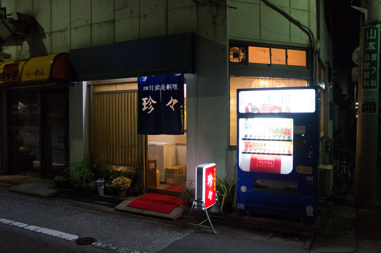 孤独のグルメ、シーズン2-6 江戸川区 京成小岩の …